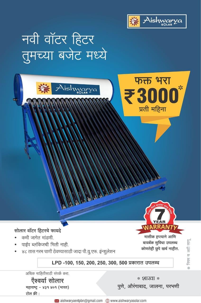 Aishwarya Solar Water Heater